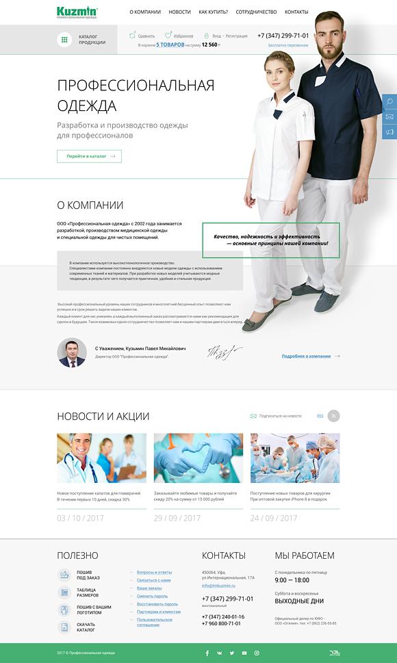f215670bda1 Разработка корпоративного сайта для Группы компаний «Башмилк»
